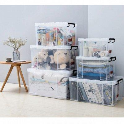 Организация хранения. — Боксы пластиковые прозрачные — Системы хранения