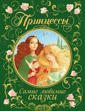 Принцессы. Самые любимые сказки