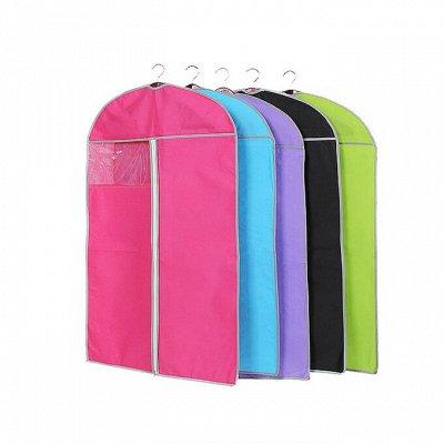Организация хранения. — Вакуумные пакеты, чехлы для одежды — Системы хранения