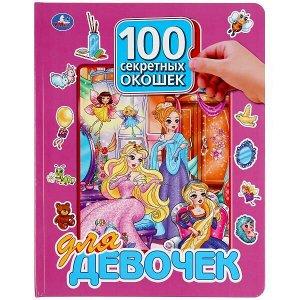 978-5-506-04747-6 100 секретных окошек для девочек. Формат: 222х282 мм. Объем: 12 картонных стр. Умка в кор.12шт