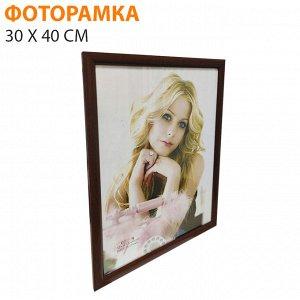 Фоторамка / 30 x 40 см