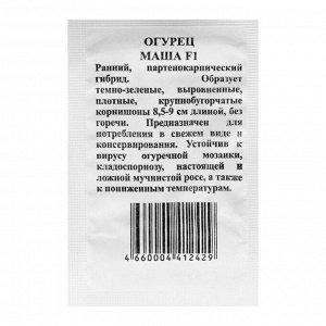 """Семена Огурец """"Маша"""", F1, б/п, 5 шт"""
