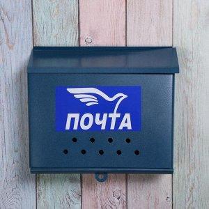 Ящик почтовый без замка (с петлёй), горизонтальный «Письмо», синий