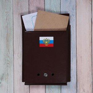 Ящик почтовый с замком, вертикальный, «Почта», коричневый