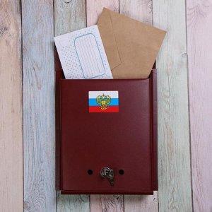 Ящик почтовый с замком, вертикальный, «Почта», бордовый