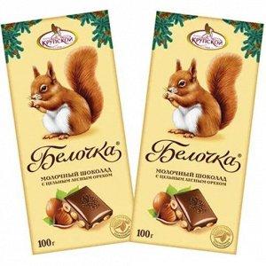 Шоколад БЕЛОЧКА молочный с цельным фундуком 100гр