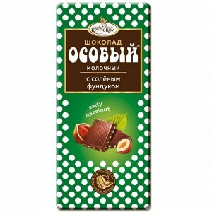 Шоколад ОСОБЫЙ С СОЛЁНЫМ ФУНДУКОМ, 90г.
