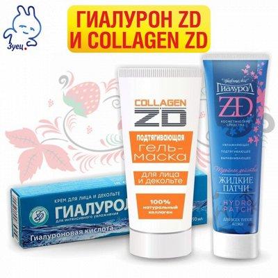 Бомбические марки косметики в наличии — Гиалурон ZD и Collagen ZD — Для лица