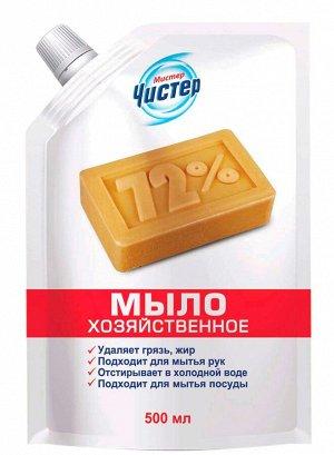 Мистер Чистер ж/мыло хозяйственное 72% 500мл Дпак
