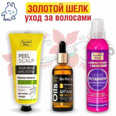 Вся сила русской косметики в одной покупке — Золотой Шелк - Уход за волосами — Для волос