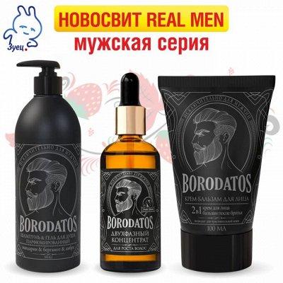 Бомбические марки косметики в наличии — Новосвит REAL MEN - Мужская серия — Мужская линия