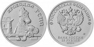 25 рублей 2020 года Крокодил Гена