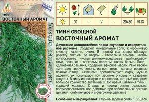 """Тмин""""Восточный аромат""""0.5г*,  Венгрия,  2лет."""
