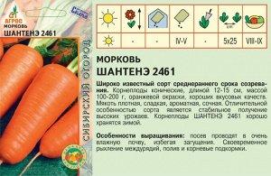 "Морковь""Шантенэ 2461""2г* КС,  Россия,  сред"