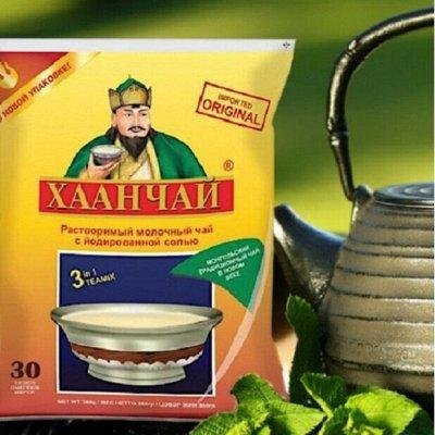 Хаан чай - монгольский чай с солью. Сила Чингисхана!