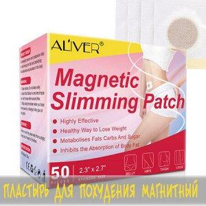 Пластыри для похудения магнитные 50 шт