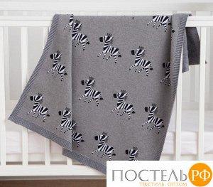 Плед вязаный Крошка Я «Зебра» цвет серый, 80х100 см