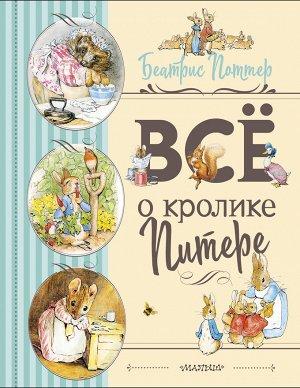 Поттер Б. Все о Кролике Питере (рисунки Беатрис Поттер)