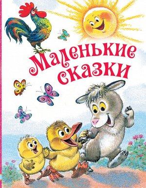 Маршак С.Я., Остер Г.Б., Успенский Э.Н. Маленькие сказки