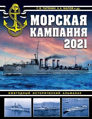 Патянин С.В., Малов А.А. и др. Морская кампания 2021. Ежегодный исторический альманах