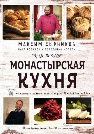 Сырников М.П., Робинов О.Ю. Монастырская кухня