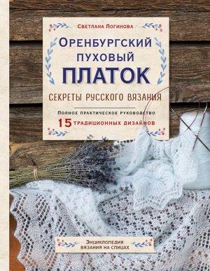 Логинова С.Л. Оренбургский пуховый платок. Секреты русского вязания. Полное практическое руководство