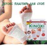 Детоксикационный пластырь для стоп Kinoki Detox 10 штук