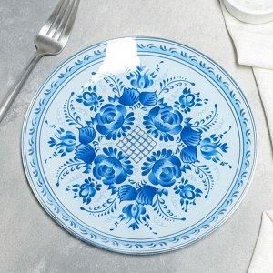 Тарелка обеденная Доляна «Синева», d=20 см