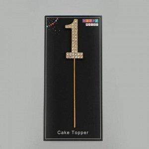 Топпер для торта «1», со стразами, цвет золотой