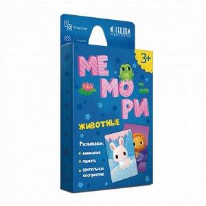 Игра карточная. Мемори для малышей. Животные.