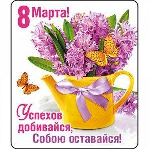 """Виниловый магнит """"8 марта! успехов добивайся..."""""""