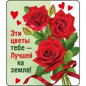 """Виниловый магнит """"эти цветы - тебе..."""""""