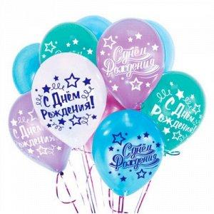 """Воздушный шар латексный с рисунком 12""""стандарт (пастель) ассорти """"c днем рождения"""" мальчикам"""