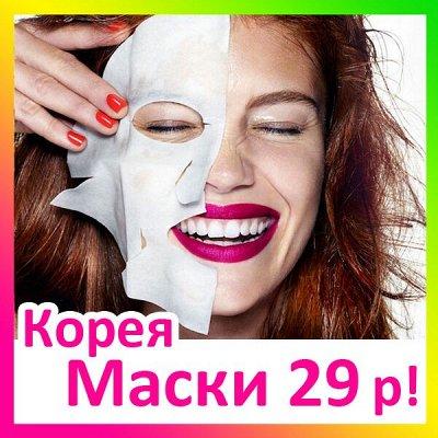 ❤ ЭКСПРЕСС ДОСТАВКА! ❤ Вся - Вся Любимая косметика! — Масочки для лица Jigott Корея от 29 руб! — Восстановление