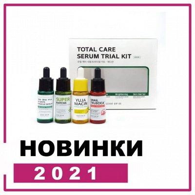 💯Хиты корейской косметики-пирамидки+ подарочные наборы! — НОВИНКИ 2021-снова для вас! Еще добавили! — Защита и питание