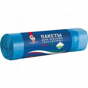 NEW Пакет д/мусора LOMBERTA 35л 15шт с затяжкой ПВД синий