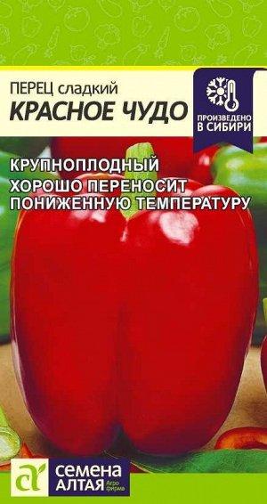 Перец Красное Чудо/Сем Алт/цп 0,2 гр.