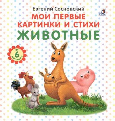 №139 = ✦Ро *Би*Нс✦необычные книги и обучающие методики◄╝ — КНИЖКИ-КАРТОНКИ — Развивающие книги