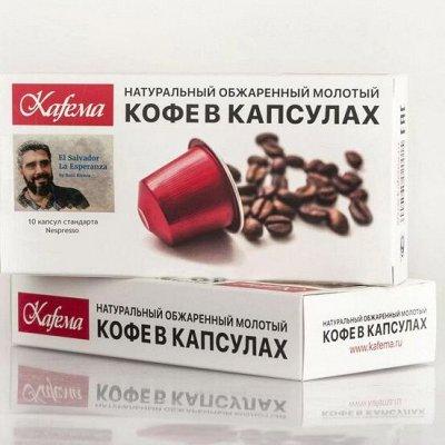 Kafema. Кофе в зернах, молотый и натуральный без кофеина ☕ — Капсульный кофе Kafema