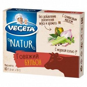 Бульон Говяжий Vegeta Natur 60гр*15, шт