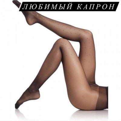 Новый Приход, в наличии* Ваши любимые штанишки. — Колготки капроновые — Колготки