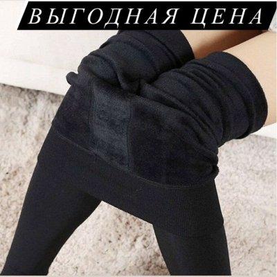 Новый Приход, в наличии* Ваши любимые штанишки. — Колготки и лосины теплые — Колготки