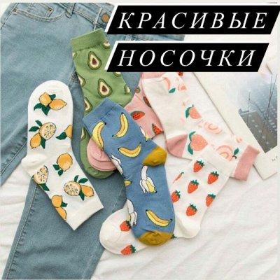 Новый Приход, в наличии* Ваши любимые штанишки. — Носки — Носки