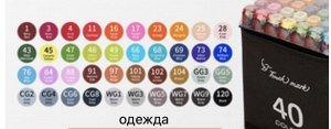 Маркеры для скетчинга Touch mark маркер 40 цветов двусторонние