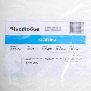 Коврик одноразовый Чистовье, 40?50 см, SMS, 100 шт/уп, цвет белый