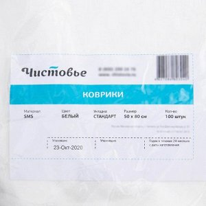 Коврик одноразовый Чистовье, 50?80 см, SMS, 100 шт/уп, цвет белый