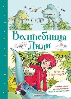 ВолшебницаЛили Книстер Кн.7 В гостях у динозавров, (Эксмо,Детство, 2020), 7Б, c.112