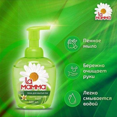 Капсулы для стирки безопасные и заботливые как мама — Пена для мытья рук — Гели и мыло