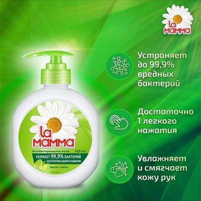 Капсулы для стирки безопасные и заботливые как мама — Антибактериальное мыло — Гели и мыло