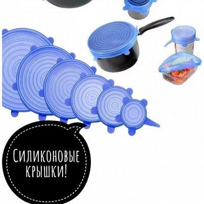 🌠4 Товары для дома! Быстрая раздача — Силиконовые крышки! Всего 219 рублей